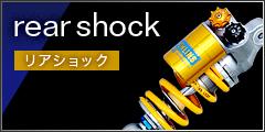 リアショック   rear shock