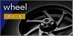 ホイール wheel