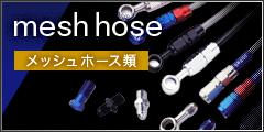 メッシュホース類 mesh  hose