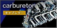 キャブレター carburetor