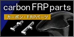 カーボン・FRPパーツ carbon FRPparts