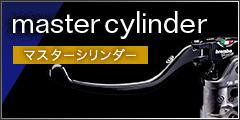 マスターシリンダー master cylinder